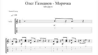 Олег Газманов - Морячка - ноты и табы