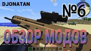 Мод на классное оружие (Vic's Modern Warfare 1.12.2)