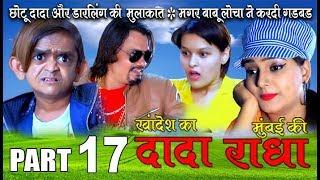 """Khandesh ka DADA part 17 """"छोटू की डेट पर बाबू लोचा की भेट"""""""