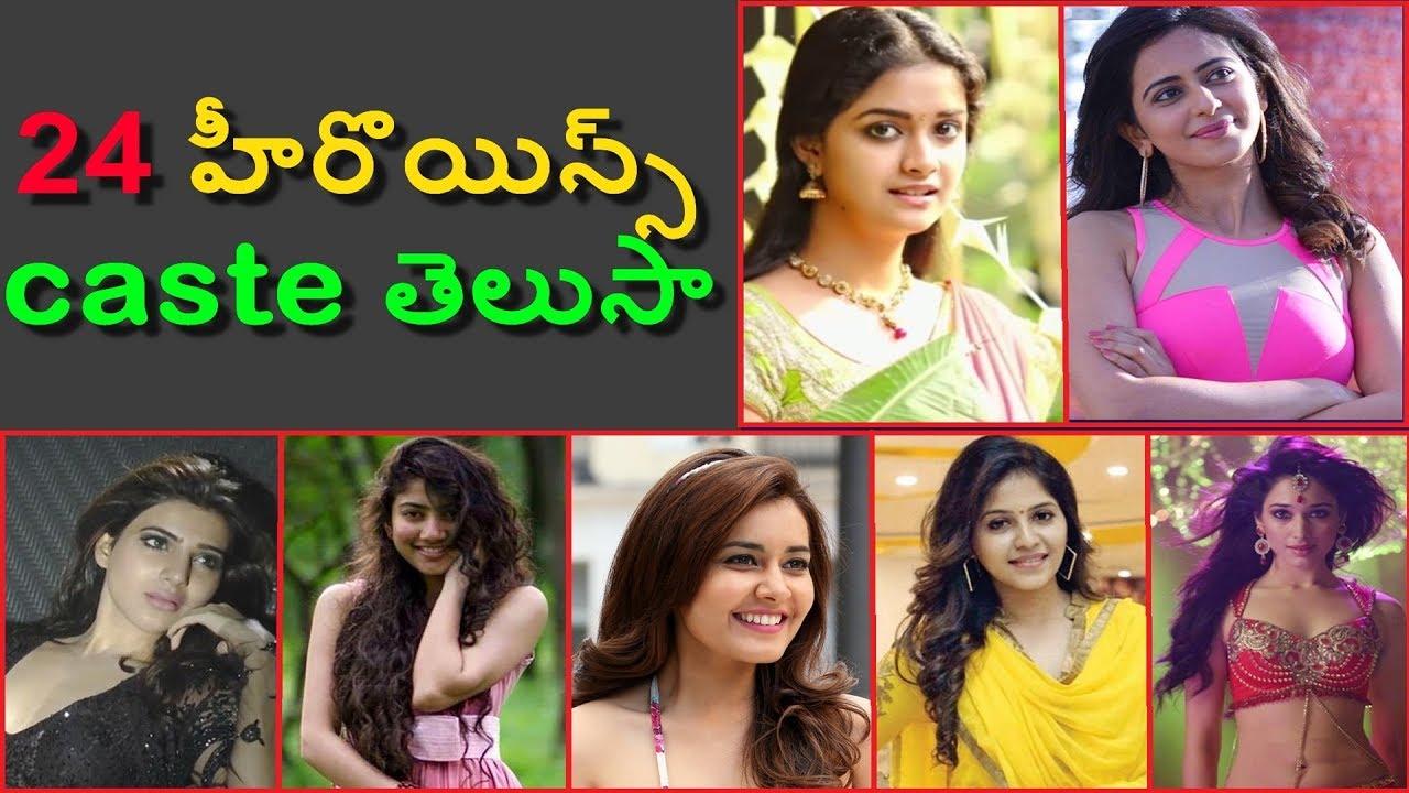 Tollywood Actress caste | Telugu Actress caste | Telugu Heroine caste