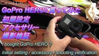 GoProHERO7買ってみた基本初期設定・検証レビュー。開封動画 及び可愛い猫動画有り。GoProHERO 7 Settings review video I bought