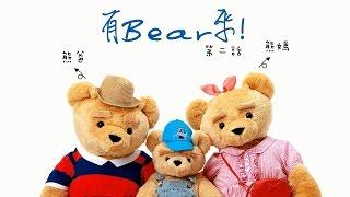 OUTLANDER有Bear來 小劇場 第二話 - 真的沒來過之路遙知馬力 thumbnail