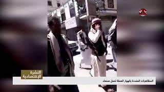 المظاهرات المنددة بانهيار العملة تصل صنعاء   | تقرير يمن شباب
