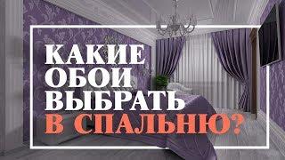 Выбор Обоев для Стен в Спальню: Какие Выбрать и Лучше? Фотообои как Выбрать