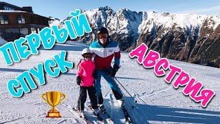 ВЛОГ: ПУТЕШЕСТВИЕ // АВСТРИЯ // ДЕТИ И ЛЫЖИ //  ВПЕРВЫЕ ВСТАЛА И ПОЕХАЛА  // УПАЛА //(Привет, мои хорошие! Спешу рассказать Вас о своем первом опыте на лыжном курорте. Я никогда прежде не держал..., 2017-01-15T13:59:00.000Z)