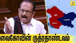 காங்கிரஸ் தான் Main Culprit ! shame - வைகோ ஆவேசம்   Vaiko Rajya Sabha Speech On Article 370 Removal