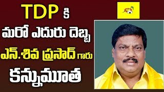 N SIVA PRASAD Garu    Ex  TDP Mp N  Siva Prasad garu is No More    Latest Updates    Suman Tv