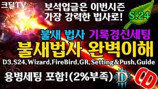 디아블로3 시즌24 불새법사 기록경신 세팅(D3.S24.Wizard.Fire.GR.Setting&Pu…