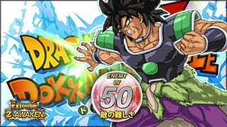 STAGE 50 OF DRAGON BALL SUPER BROLY'S EZA COMPLETED! (DBZ: Dokkan Battle)