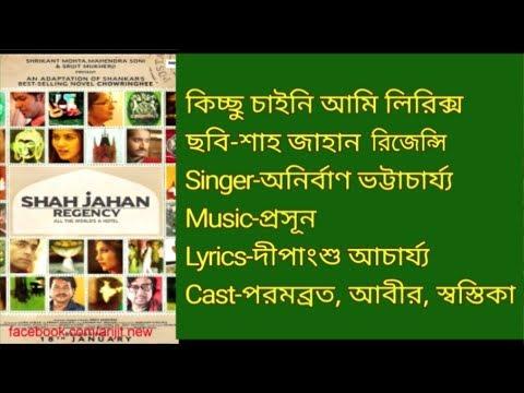 Kichchu Chaini Ami Lyrics l Shah Jahan Regency l Anirban Bhattacharya l Swastika l Srijit