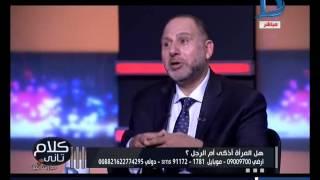 كلام تاني| تعرف على الفرق بين مخ الرجل والمرأة مع الدكتور محمد المهدى