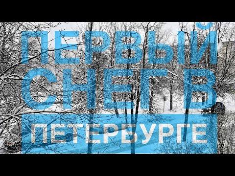 Первый снег в Гатчине? Санкт-Петербург покрыл первый снег.