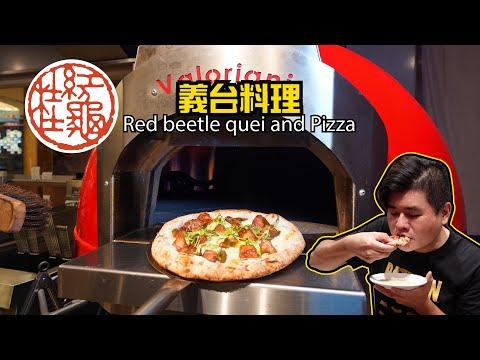 「紅龜桂義台料理」400度高溫窯烤披薩!義大利麵也好好吃