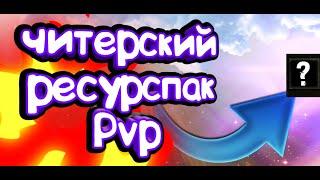 Читерский ресурспак для PVPКак установить ресурспак