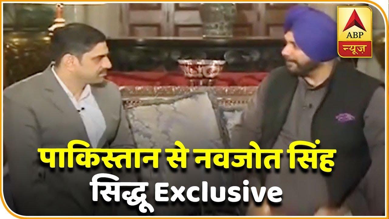 पाकिस्तान से नवजोत सिंह सिद्धू Exclusive | ABP News Hindi