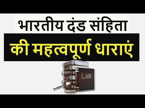 IPC - Indian Penal Code Important Sections - दरोगा भर्ती परीक्षा Sub inspector Police MP SI UP SI