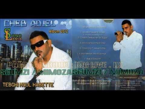 Cheb Adjel   Tebghi Moul El Habette 2012 EXCLU]   YouTube