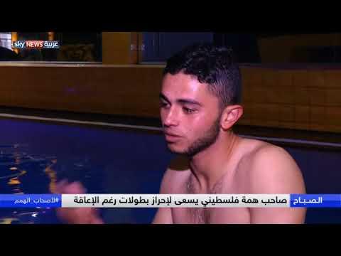 لأصحاب الهمم | فلسطيني يهوى تسلق الجبال والسباحة رغم فقدانه أحد أطرافه  - نشر قبل 3 ساعة
