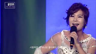 [싱어넷] 가수 문연주