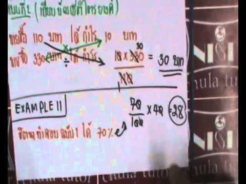 M2M1 2  คณิตศาสตร์ ม. 2 เทอม 1 ตอนที่ 2