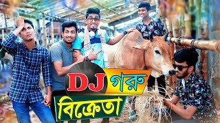 DJ গরু বিক্রেতা || DJ Goru Bikreta || Bangla Funny Video 2019 || Zan Zamin