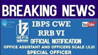 IBPS RRB OFFICIAL NOTIFICATION OUT | IBPS RRB 2017 CWE -VI RECRUITMENTS 2017 Video