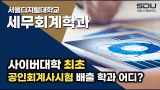 서울디지털대학교 세무회계학과입니다.