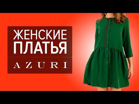 Женские платья. Модная одежда на каждый день. Одежда от производителя Azuri