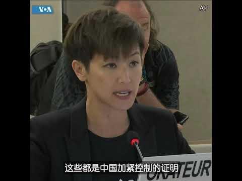何韵诗联合国人权理事会发言