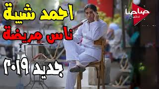 احمد شيبة 2018 ,اغنية جديدة ناس مريضة  جديده 2019 هتكسر الدنياا