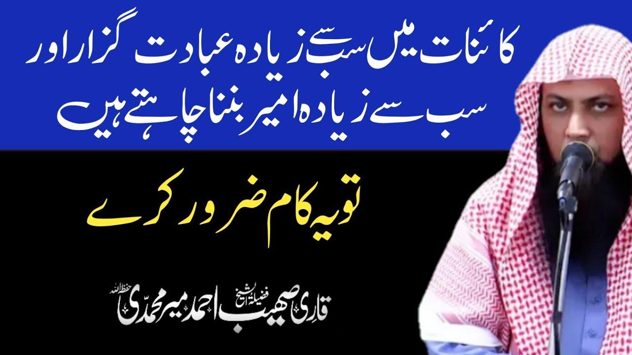 Qainat Me Sabse Jyada Ameer Banna Chahte Hai To Ye Kaam Jaroor Kare   Qari Sohaib Ahmed Meer Mohamma