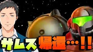 【メトロイドプライム/Metroid Prime】最強の3Dメトロイドシリーズ始動…!【にじさんじ/社築】