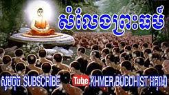 សំលែងព្រះធម៍► khmer buddhist