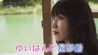 横山由依(AKB48)がはんなり巡る京都いろどり日記#72オフショットです!