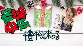 【聖誕節特辑】大馬YouTubers們交換禮物 【馬來西亞】ft Michelle MuMU
