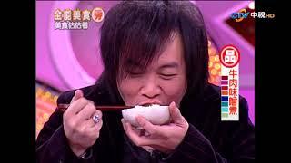 主持人:黃嘉千、郁方美食大來賓:康康、NONO、文英、makiyo、小鐘◎美食...