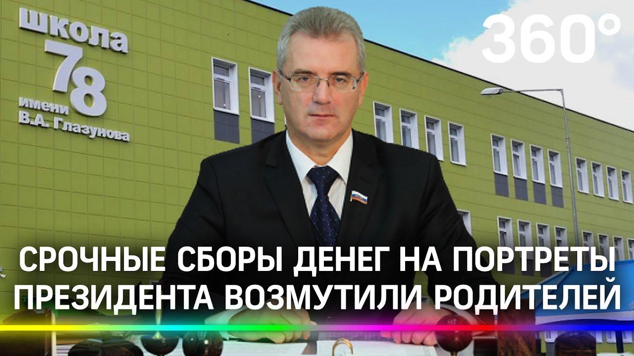 На сбор денег на портреты Путина пожаловались родители школьников в Пензе. Реакция властей удивила