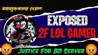 বাংলাদেশ সার্ভারের সমস্যা সমাধানে @2F LoL Gamerএর ভূমিকা-পার্টনার প্রোগ্রামার EXPOSED-JUSTICE FOR BD