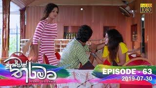 Husmak Tharamata | Episode 63 | 2019-07-30 Thumbnail
