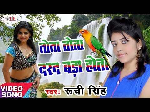 2017 का गरम सांग    तोता -तोता दरद बड़ा होता    Ruchi Singh HD Song 2017    Hit Video SongFull HD