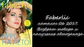 faberlic каталог 06 2017. Возврат товара и получение автозаказа
