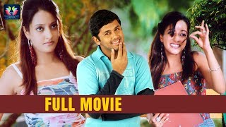 Nithiin Super Hit Romantic Entertainer | Raima Sen | TFC Films & Film News