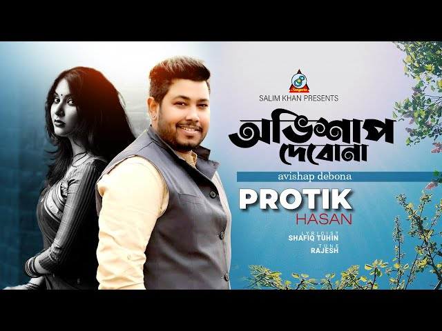Protik Hasan - Avishap Debona | অভিশাপ দেবোনা | Official Video Song