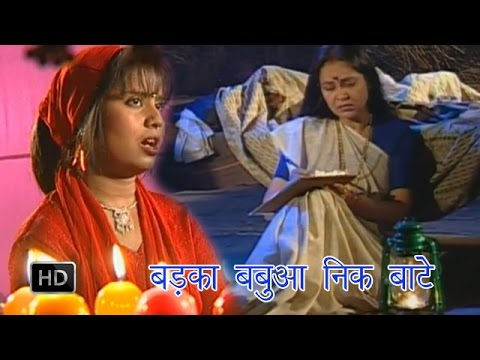 Badka Babuwa Neek Bate || बड़का बबुआ नीक बाटे || Devi | Bhojpuri  Songs