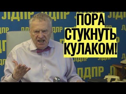 Срочно! Жириновский ЖЕСТКО пригрозил Западу - Видео онлайн