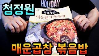 청정원 매콤곱창볶음밥 리뷰 이콜TV