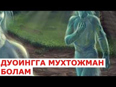 ДУО САДАКА БОРМАГАН МАРХУМ ОТА таъсирли хикоя