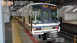 【界磁添加励磁制御】221系K23編成(界磁添加励磁制御) 二条→京都 走行音