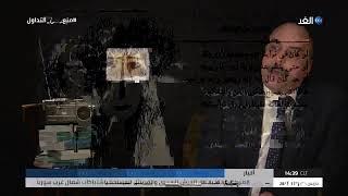 Alghad TV - قناة الغد Live Stream