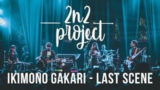 Gambar cover Ikimono Gakari - Last Scene (Live Cover)